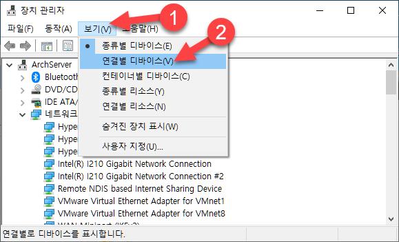 윈도우 10: USB 외장 드라이브가 USB 3.0, 3.1로 동작하고 있는지 확인하기