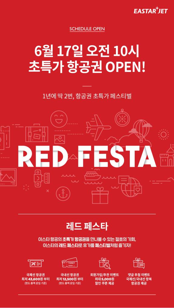 【항공 이벤트】이스타 항공 2019년 RED FESTA(동계 스케줄 오픈) 특가 프로모션