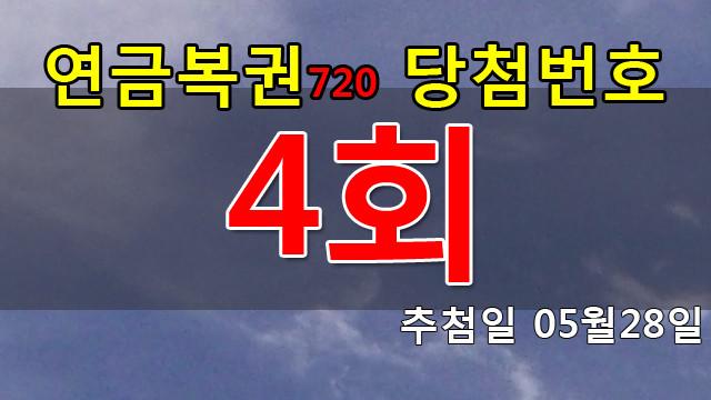 연금복권4회당첨번호 안내