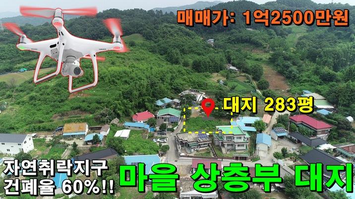 마을 상층부 대지! 자연취락지구(건폐율40% >> 60%확장)