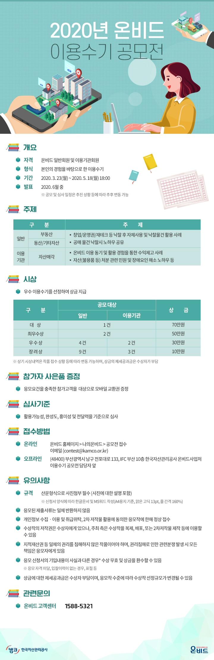 캠코, '2020년 온비드 이용수기 공모전' 개최