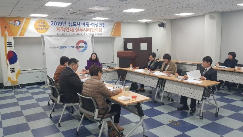 아동·여성안전 지역연대 실무사례협의회 개최