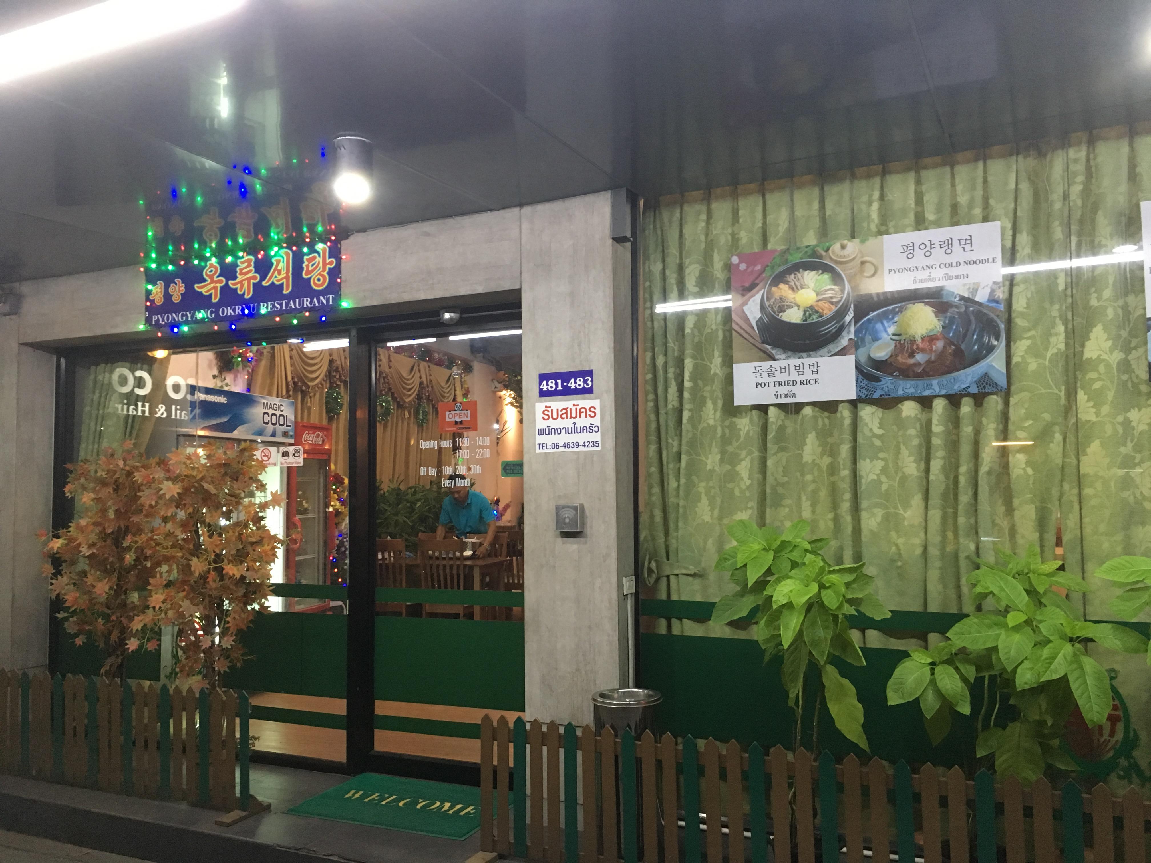 [다섯번째 나홀로 여행 18탄] 평양 옥류식당과 짜뚜짝 시장, 그리고 귀국
