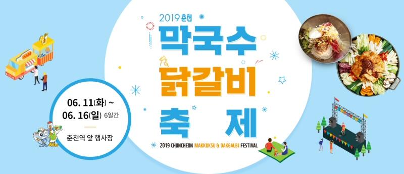 춘천 음식 문화축제, '2019 춘천 막국수닭갈비축제' 6월11일 개최
