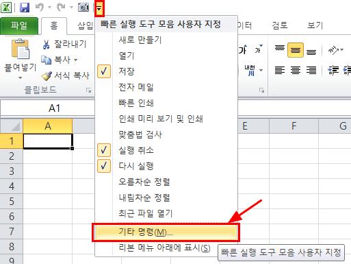 엑셀(Excel) 2010에 카메라 추가하기