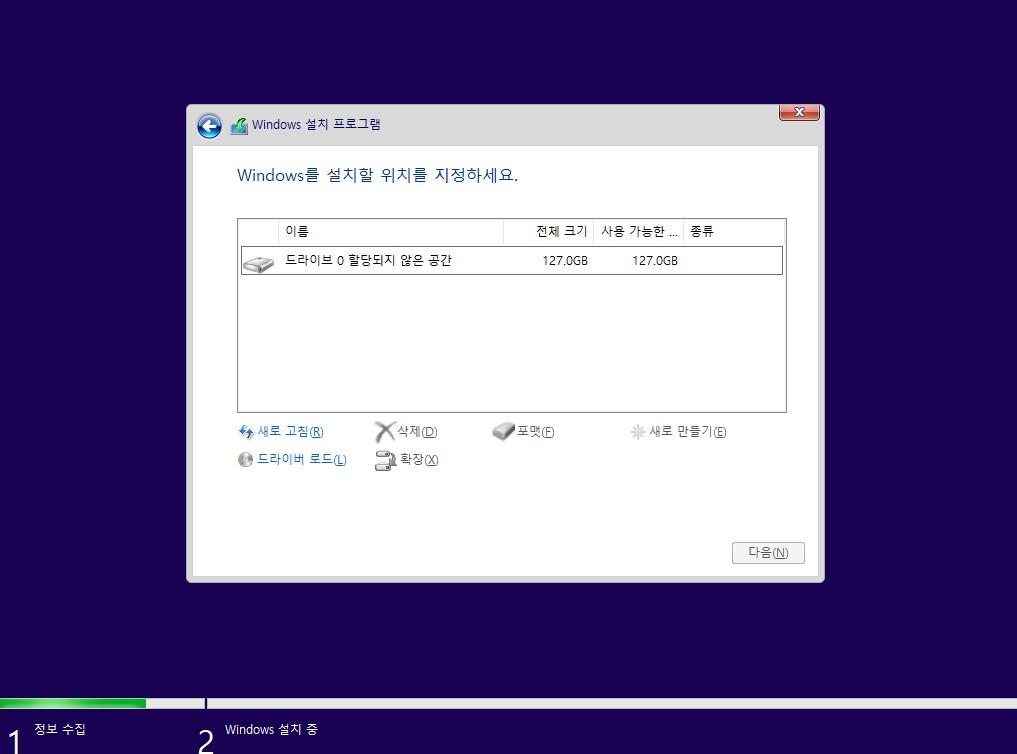 Windows 설치 위치 지정