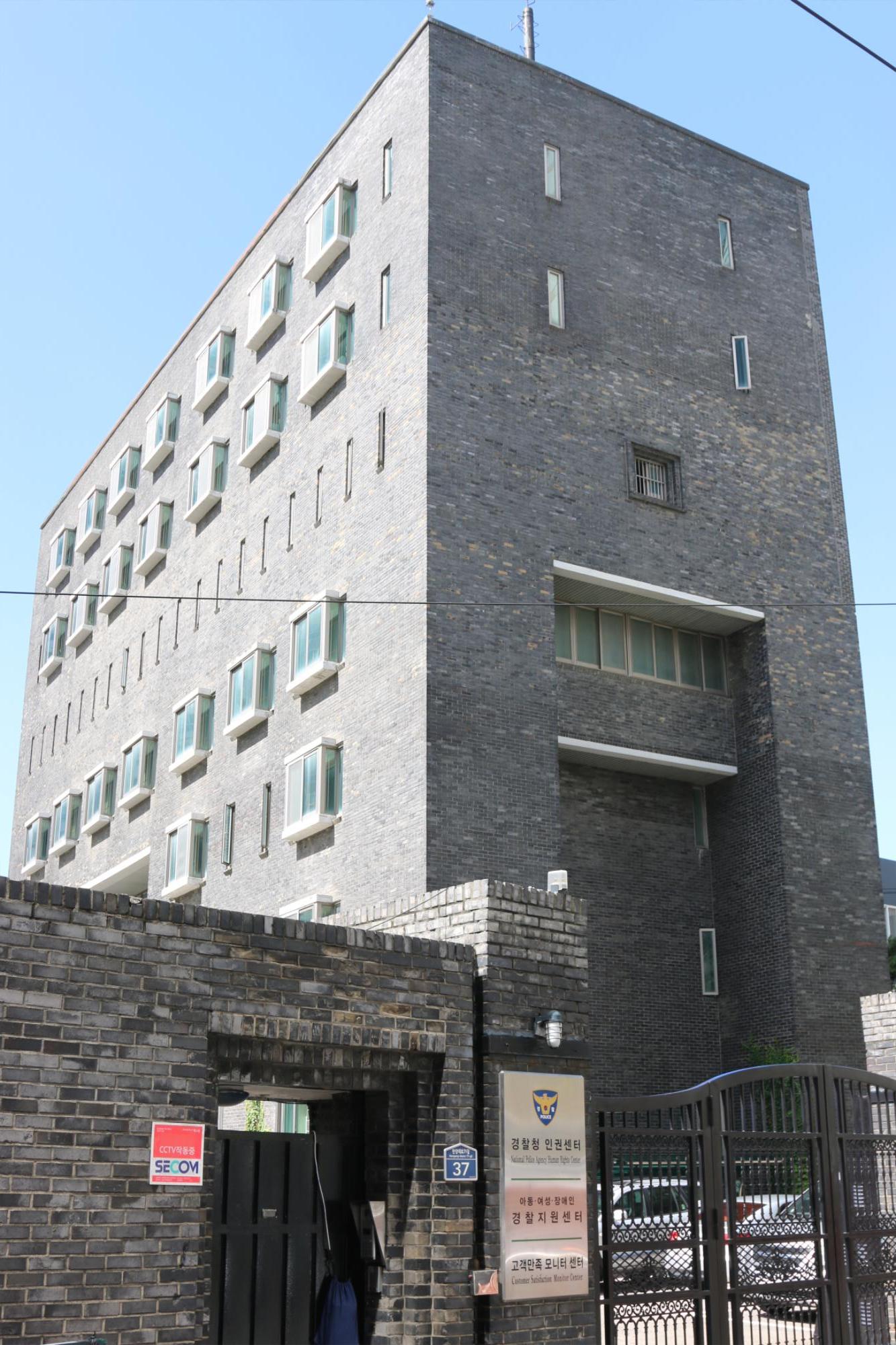 용산 사진-경찰청 인권센터(남영동 대공분실)