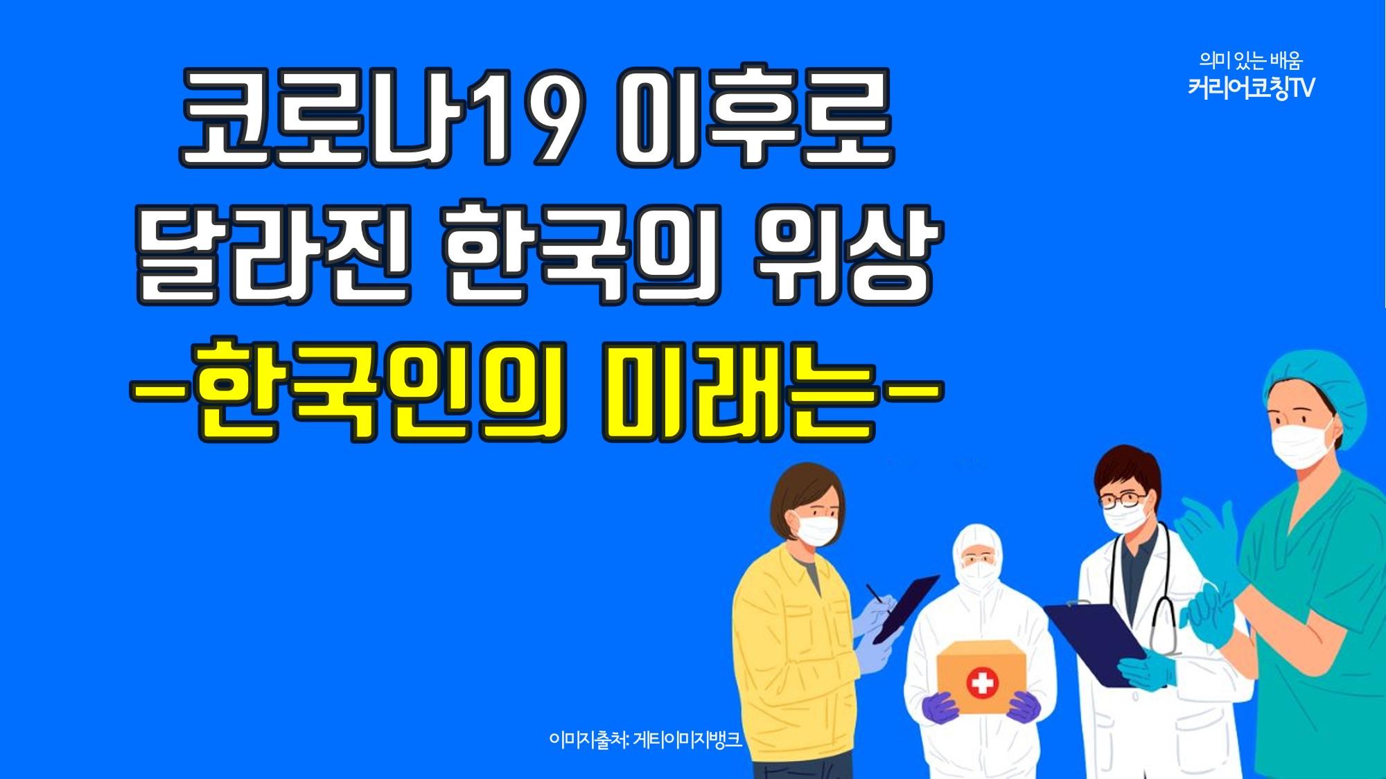 코로나19 이후로 달라진 한국의 위상 – 앞으로 한국인의 미래는?