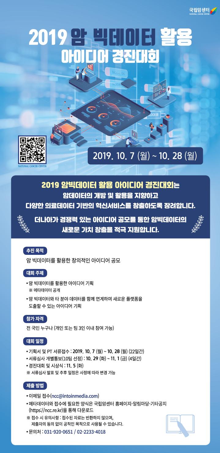 2019 암 빅데이터 활용 아이디어 경진대회 개최