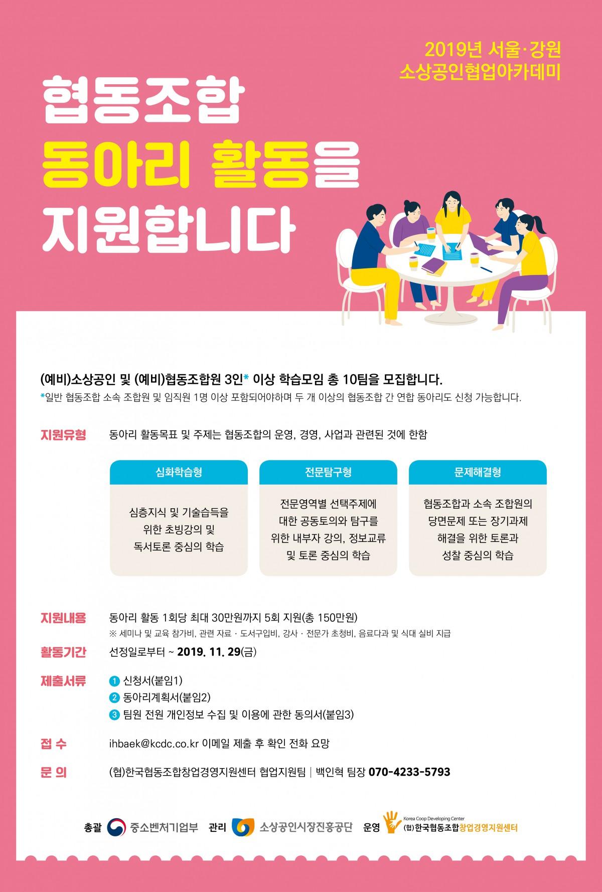 [공지] 서울강원소상공인협업아카데미 | 강원권 동아리 모집 공고