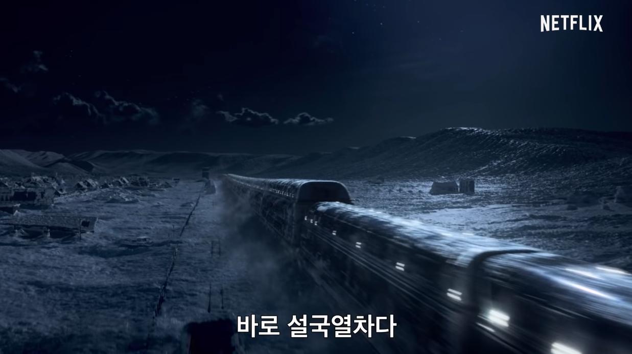 색다른 스토리와 아쉬움도 함께 탑승한 미드 설국열차