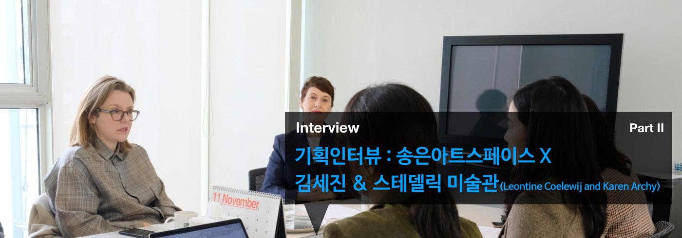 송은 아트스페이스 × 김세진 part II _interview