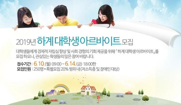 인천광역시, 2019년 하계 아르바이트 대학생 250여명 선발