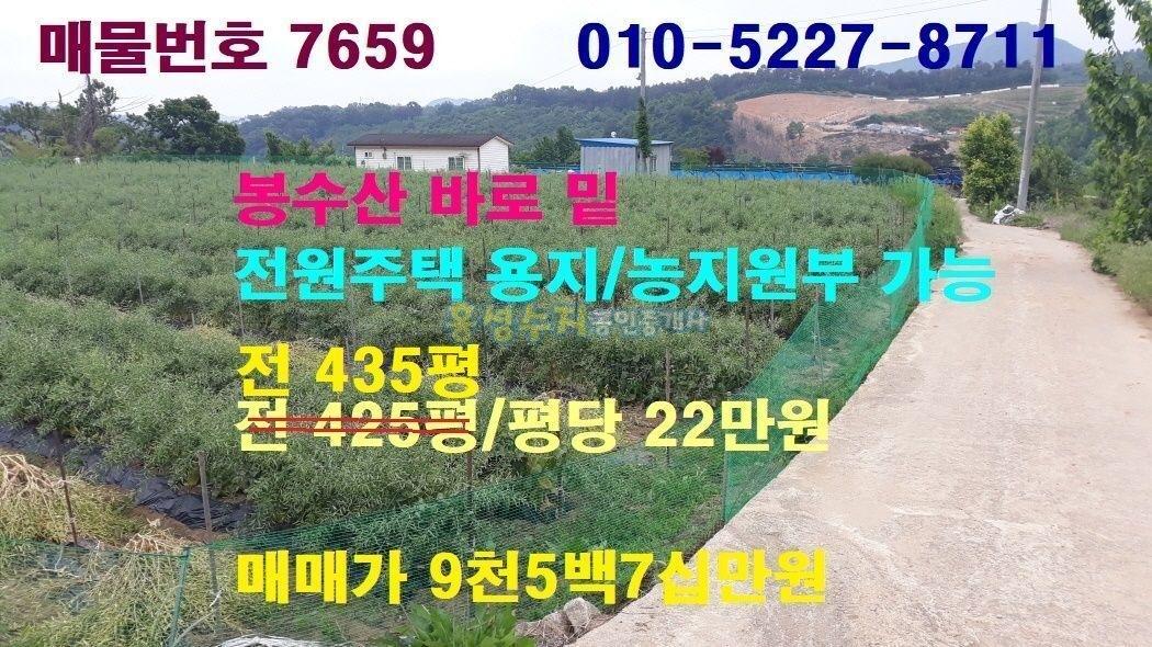 봉수산 바로 밑, 전망이 좋은 전원주택용 토지