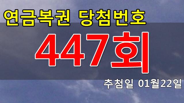 연금복권447회당첨번호 안내