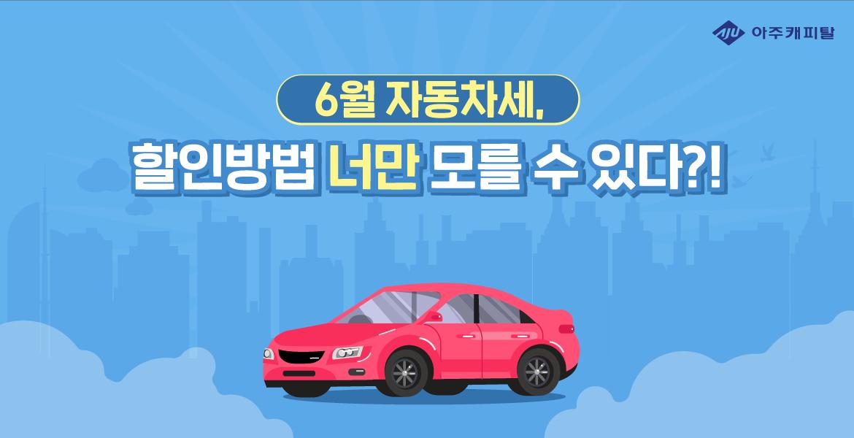 [절세 컨설팅] 6월 자동차세, 할인방법 너만 모를 수 있다?!