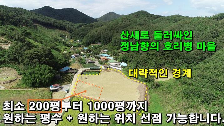 금강변 남향받이 으뜸 주택지 (200평부터~1000평까지)