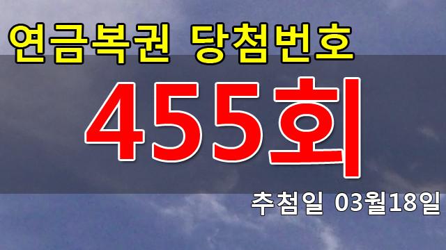 연금복권455회당첨번호 안내
