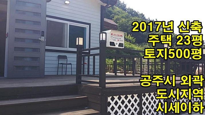 공주시 외곽(도시지역) 2017년 신축주택과 넓은토지. 착학가격