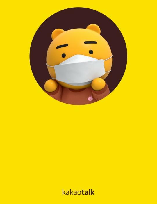마스크 쓴 라이언, 요즘 카카오톡 스플레시 화면 : 귀엽다.