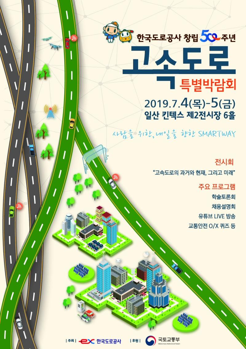 '고속도로의 과거와 현재, 그리고 미래' 고속도로 특별박람회 개최