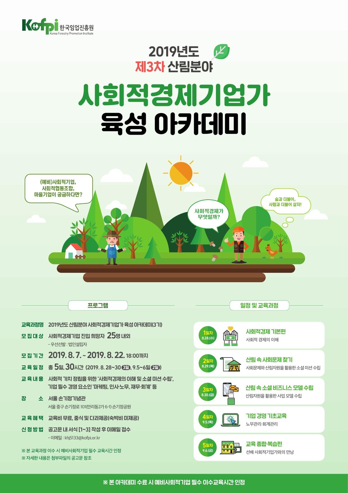 [공지] 한국임업진흥원 | 2019년도 제3차 산림분야사회적경제기업가 육성 아카데미 모집 공고