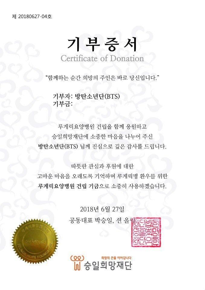 방탄소년단이 한 기부