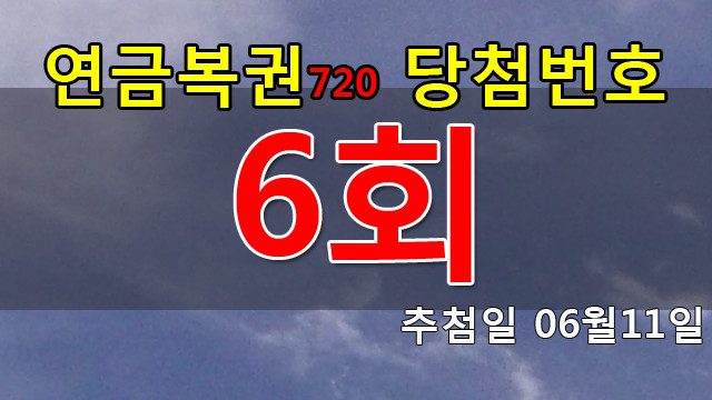 연금복권6회당첨번호 안내