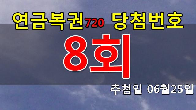 연금복권8회당첨번호 안내
