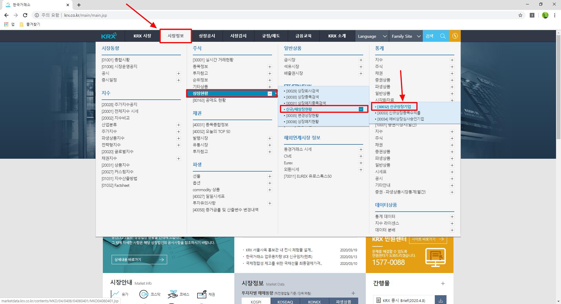 주식 신규 상장 기업 리스트 확인 방법