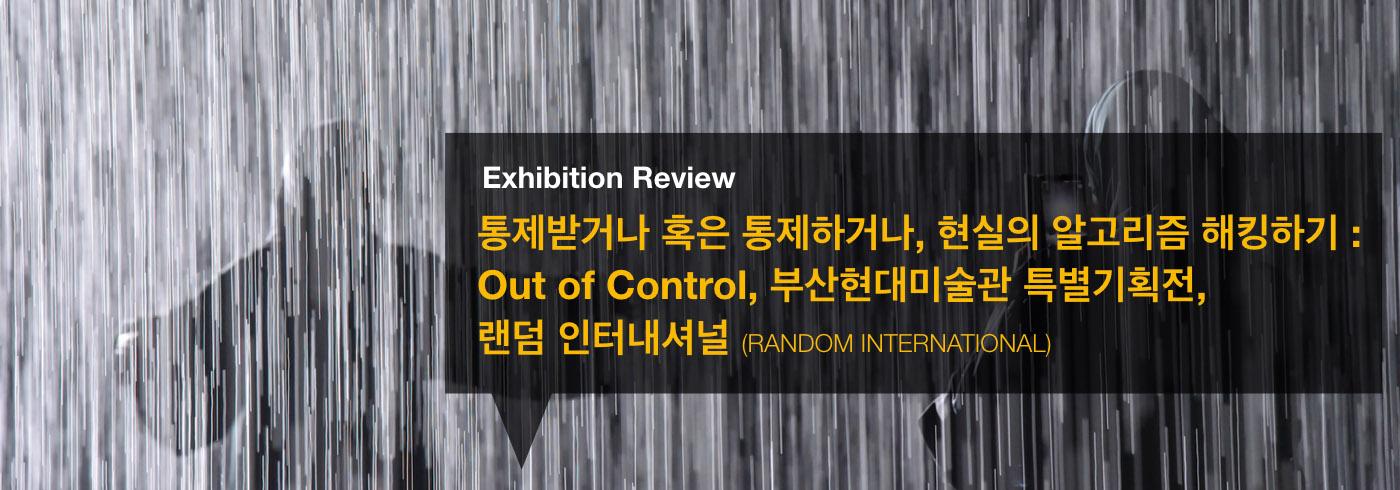 통제받거나 혹은 통제하거나, 현실의 알고리즘 해킹하기 / Random International : Out of Control, 부산현대미술관 특별기획전 _exhibition review