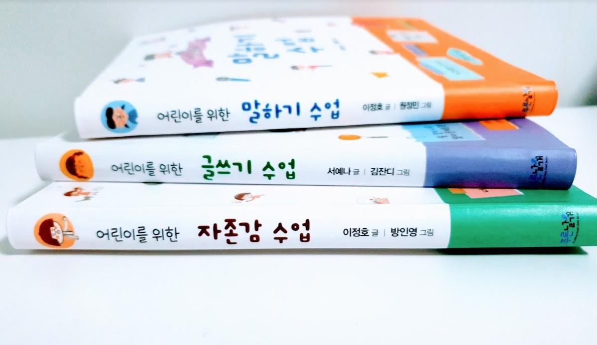 [책추천] 어린이를 위한 자존감 수업, 글쓰기 수업, 말하기 수업