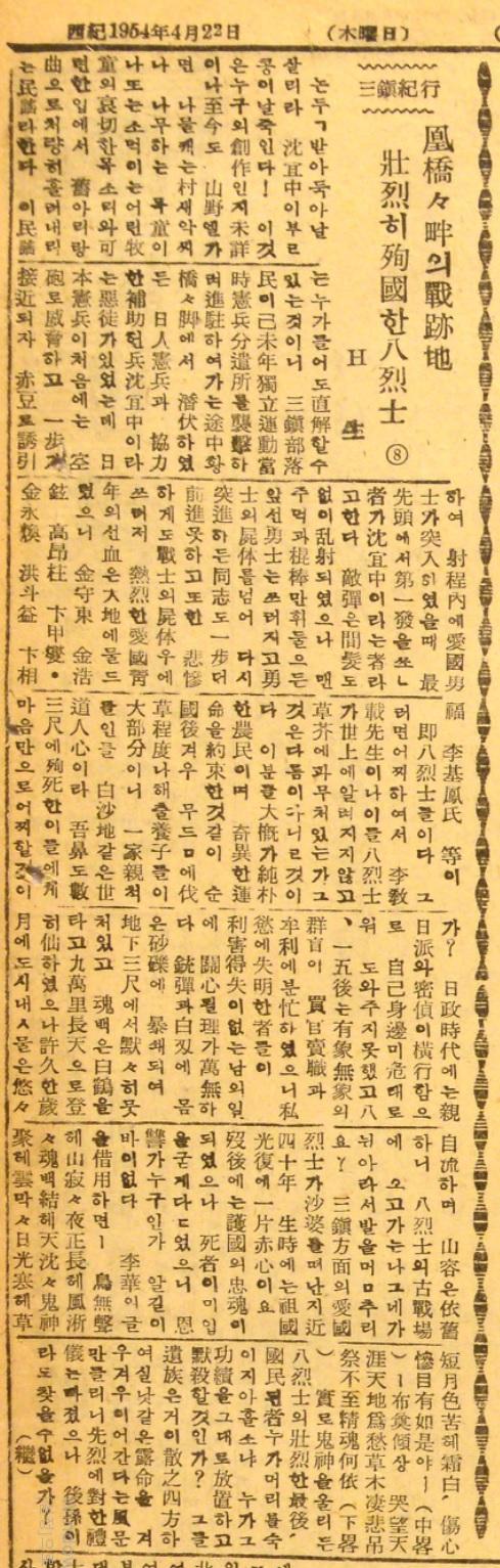 김형윤의 <삼진기행> 8 / 1954년 4월 22일 (목)