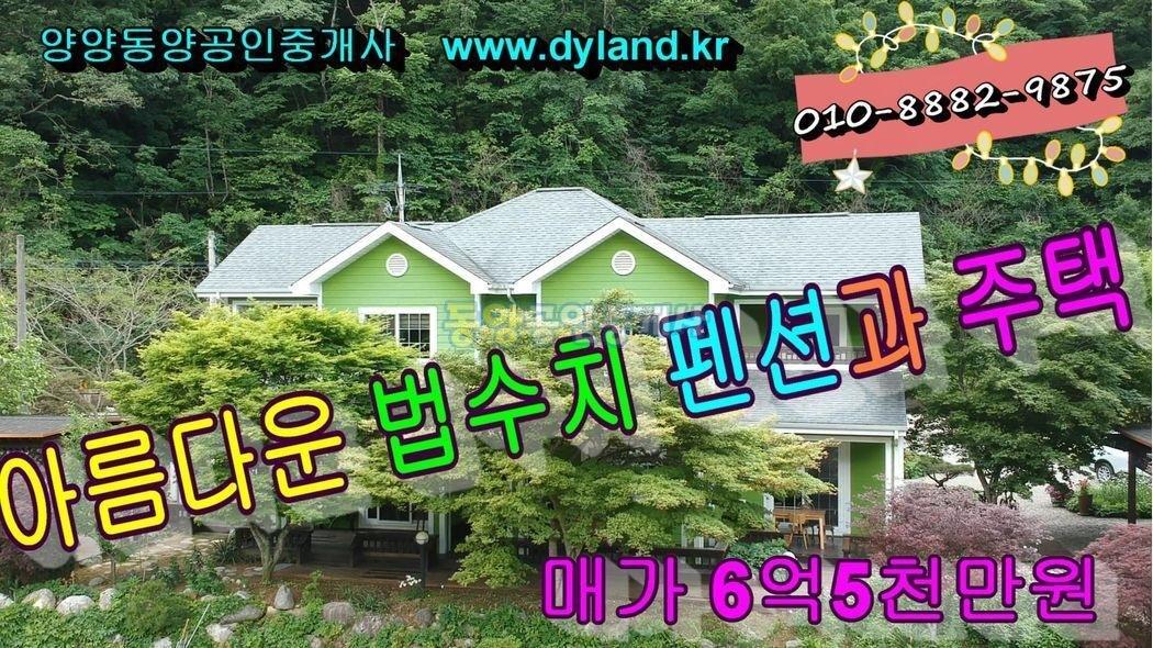 물맑고 산좋고 공기 좋은 법수치 계곡에 전원주택과 펜션룸 5