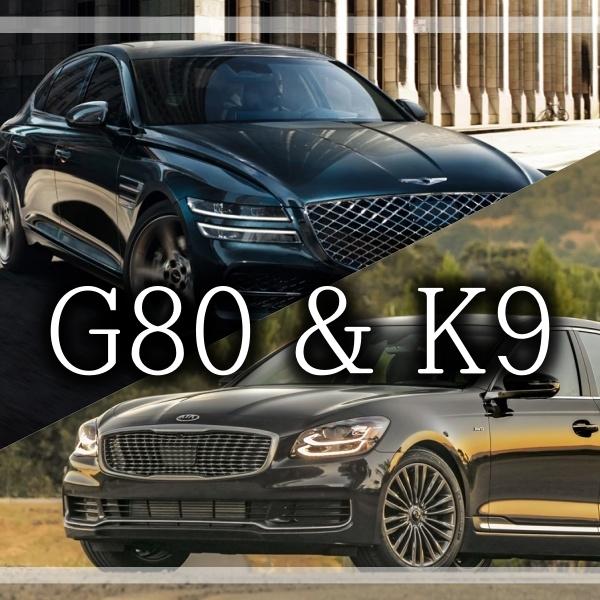 기아 K9 & 제네시스 G80 가격 세금 보험 유지비 비교