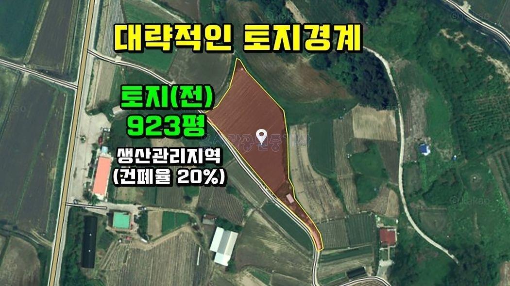 2차선 도로 인근 면소재지 가까운 관리지역 토지