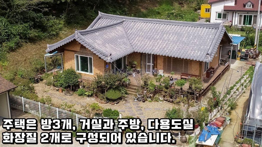 잘 지어진 개량한옥과 버섯재배사를 갖춘 귀농생활 가능한 매물