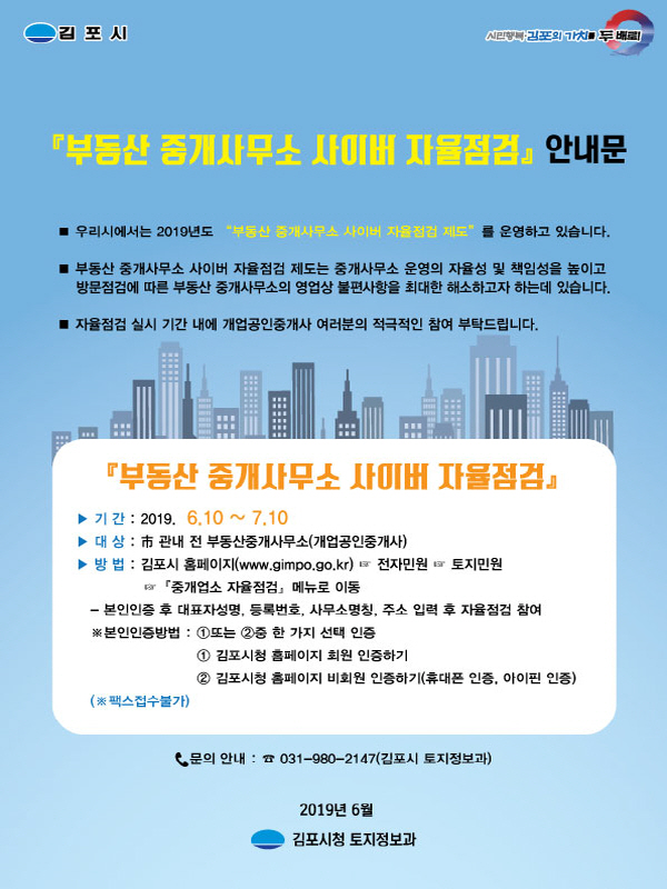부동산중개사무소 인터넷 자율점검제 참여 독려