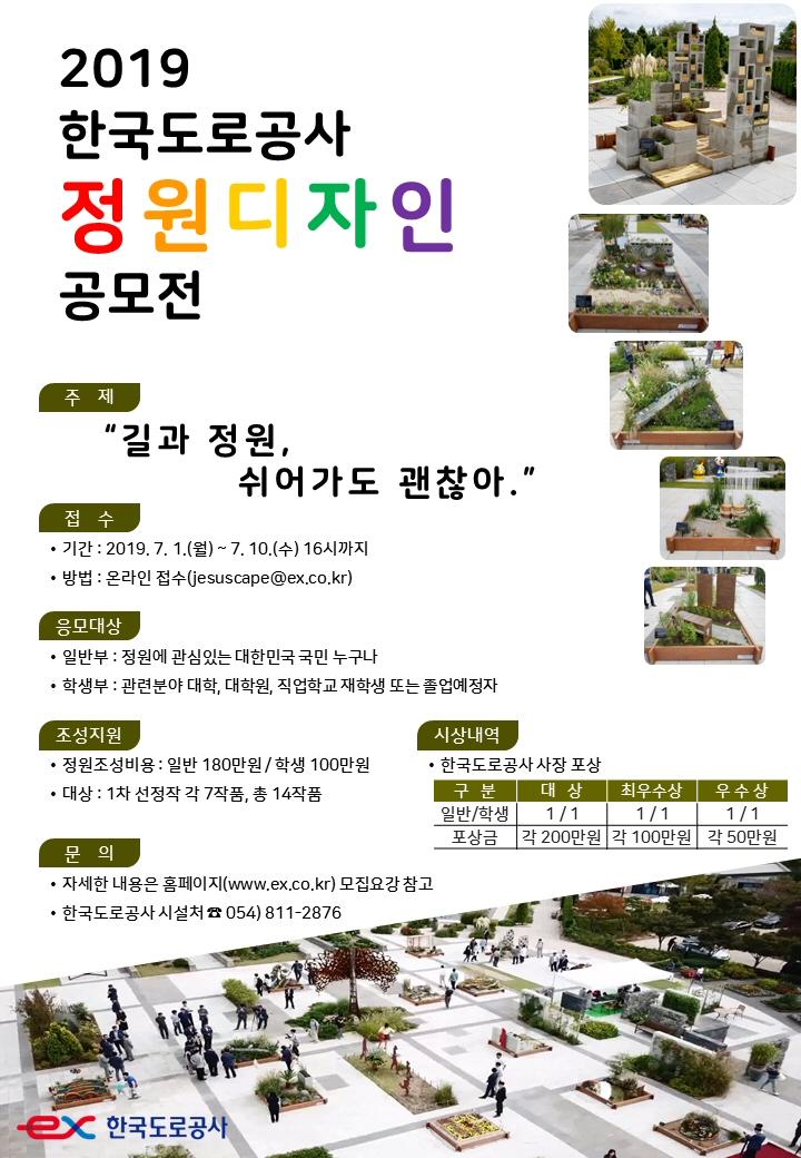 길과 정원, 쉬어가도 괜찮아 '2019 한국도로공사 정원디자인 공모전' 개최
