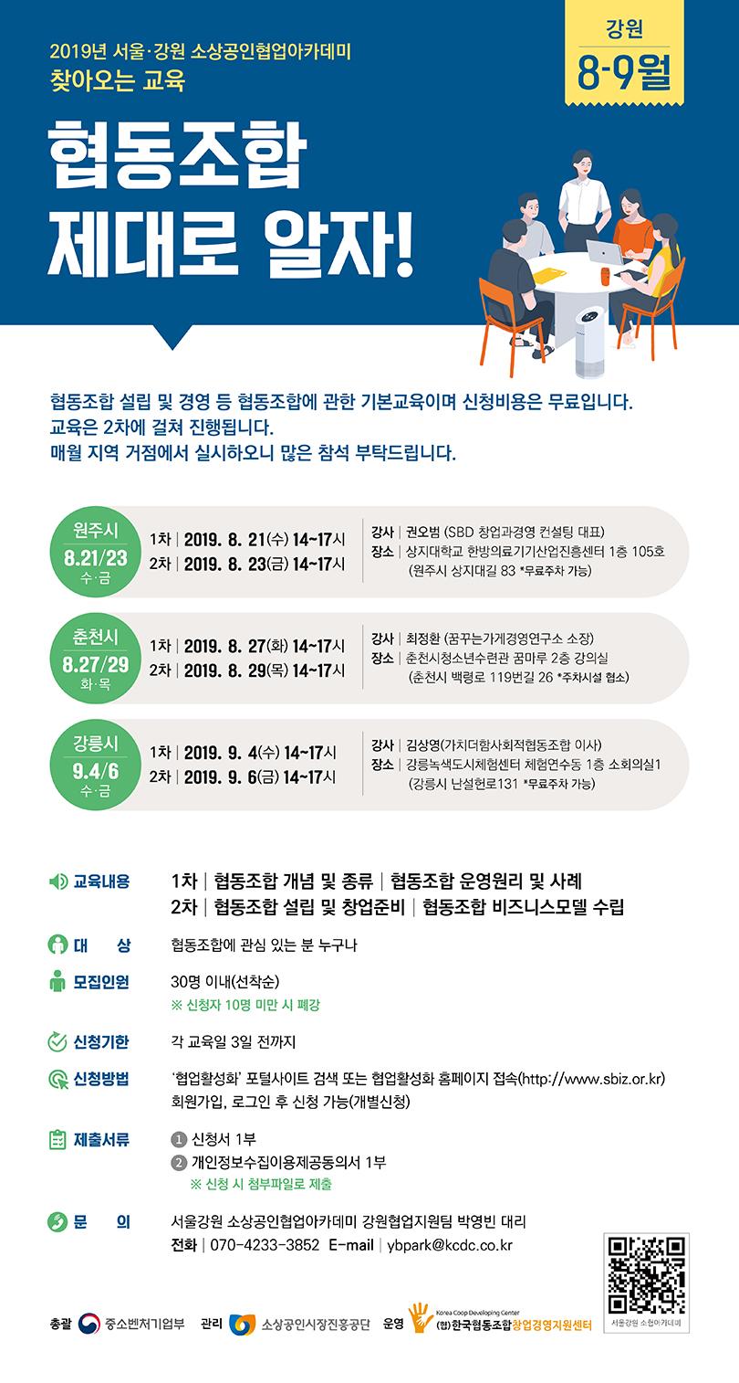 [공지] 서울강원소상공인협업아카데미 | 소상공인협업아카데미 찾아오는 교육
