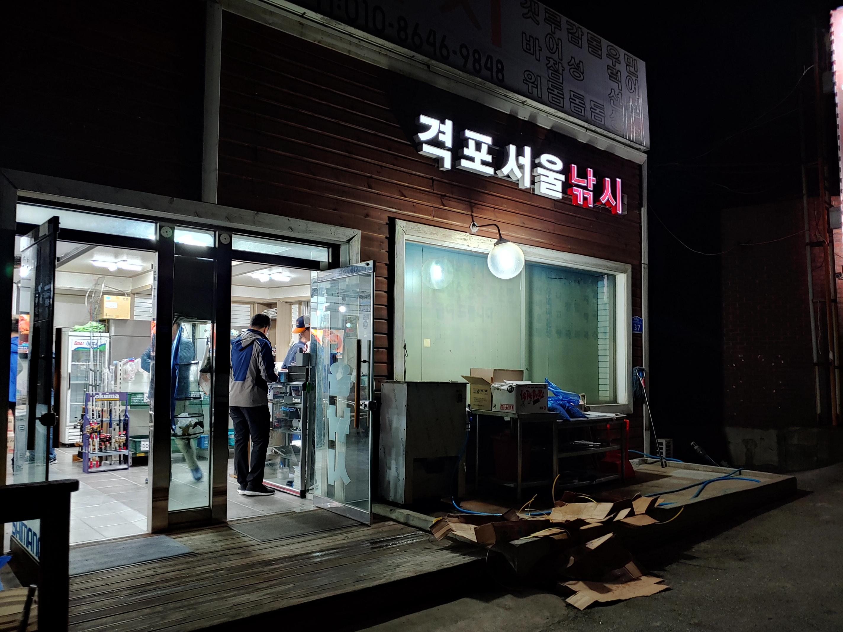 부안 격포 외수질낚시 대박3호 출조기  격포 서울 낚시
