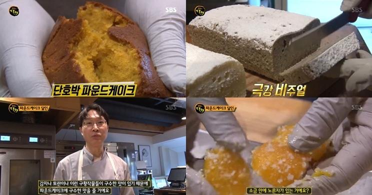 생활의달인 파운드케이크 달인 장승배기역 렁트멍
