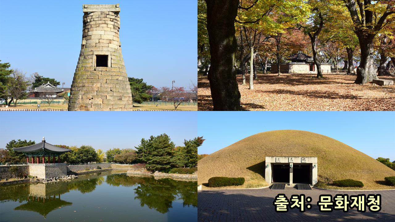 대릉원주변관광지