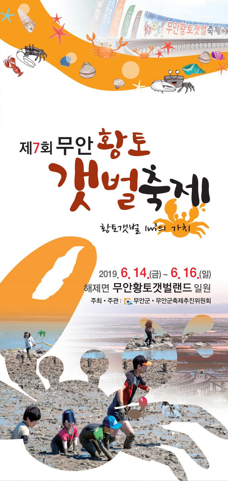 황토갯벌 1㎥의 가치, '제7회 2019 무안황토갯벌축제' 6월14일 개최