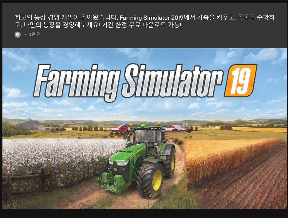 이번 주의 에픽게임즈 무료 게임, 파밍 시뮬레이터 19