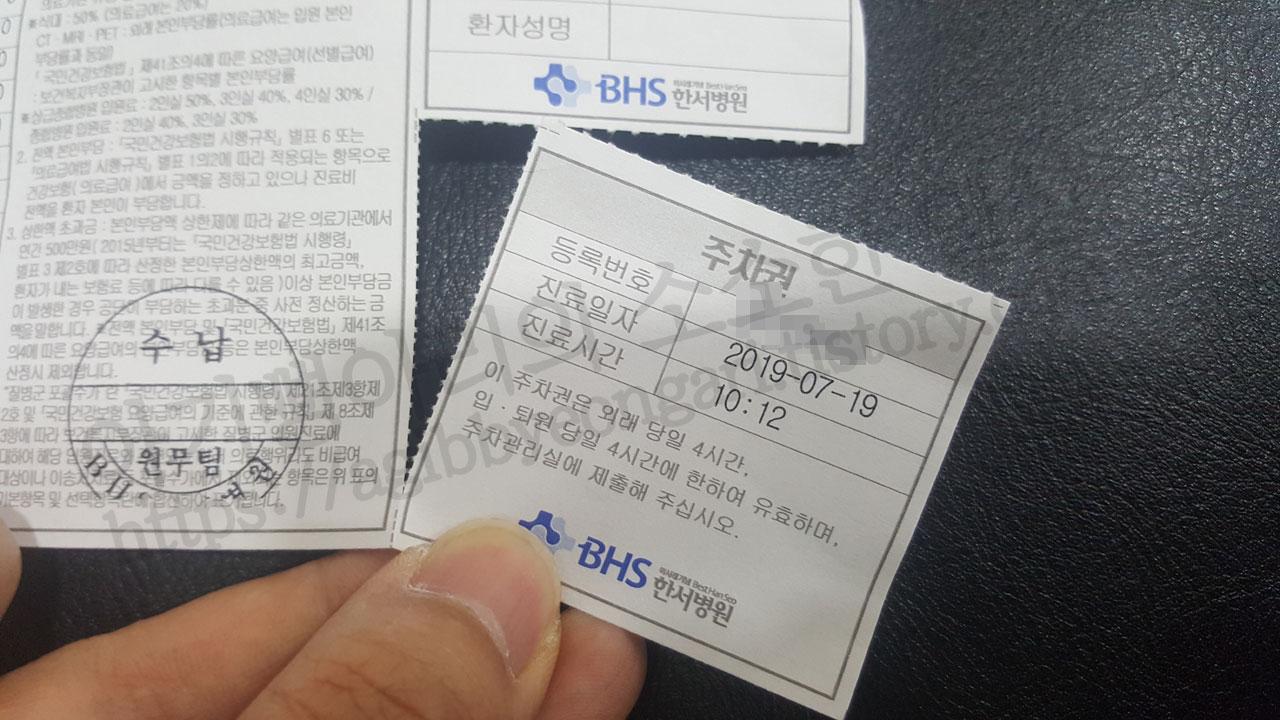 한서병원주차권