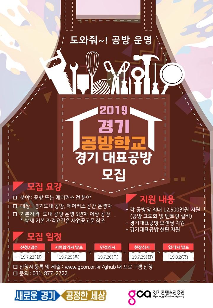 '2019 경기공방학교' 사업 참여 대표공방과 예비창업자 모집