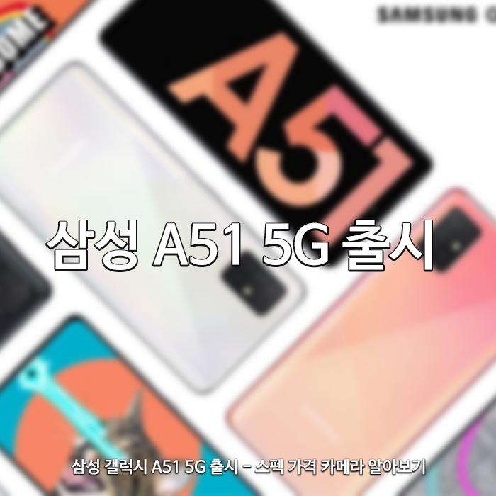 삼성 A51 5G 출시