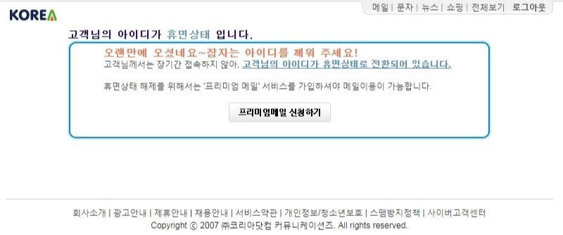코리아닷컴 휴면계정 해제...3300원?