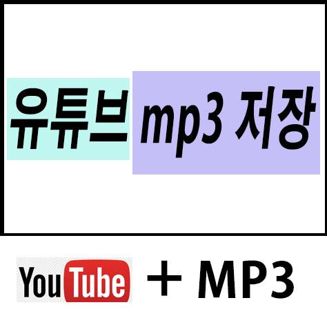 유투브에서 음성 (mp3)만 추출하는 가장 간단한 방법